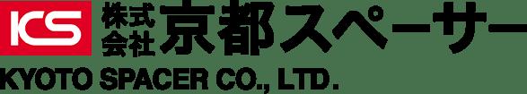 建築資材・土木用資材の製造、加工および販売の総合メーカー 京都スペーサー